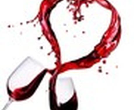 ワインのことがわからないけど、ワインをプレゼントしたいあなたへ。喜ばれるワインをセレクトします! イメージ1