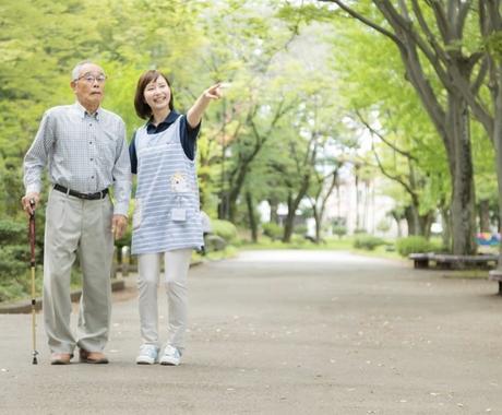 ご家族への介護のアドバイスや介護の相談乗ります 現介護福祉士があなたに寄り添います。 イメージ1