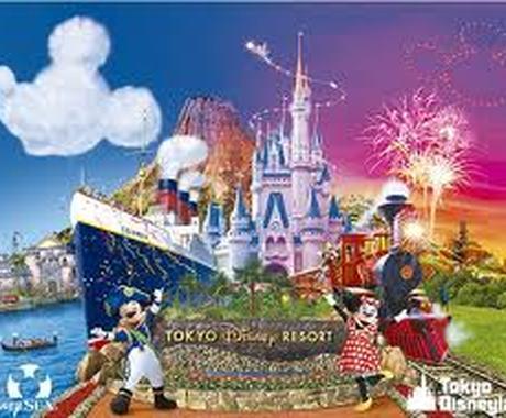 東京ディズニーリゾートの楽しみ方教えます。 イメージ1