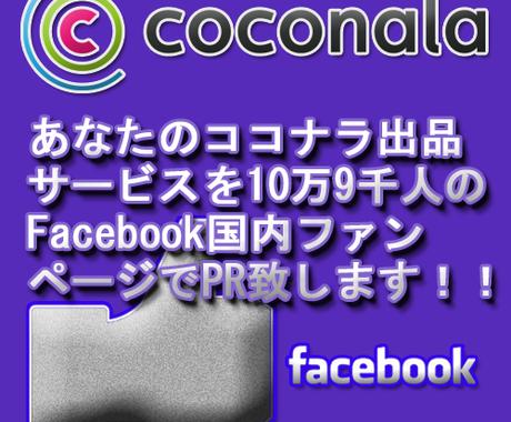 あなたのココナラ出品サービスを【12万6000人】のFacebook国内ファンページでPR致します! イメージ1