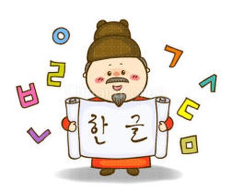 韓国語⇔日本語ならお任せを!韓国人による日本人のための日韓ヨロズヤです!!(^○^) イメージ1