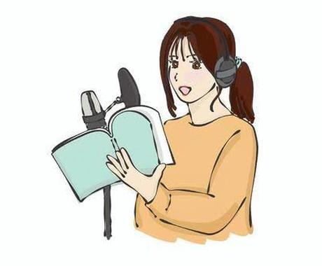 声優になるためのアドバイスをします 声優になるための業界知識や実践的なアドバイスをします。 イメージ1