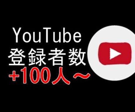 YouTubeチャンネル登録者数100人増やします あなたのチャンネル登録者数を100人増やします イメージ1