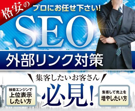 SEO対策!オールドドメインの被リンク致します 検索エンジン上位表示を狙って集客増を実現! イメージ1