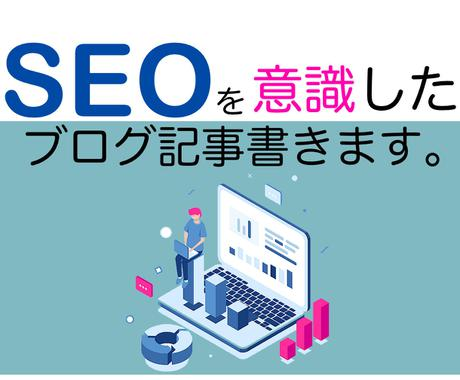 SEOブログ記事1000文字/1000円で書きます 1週間以内に納品いたします。丁寧・迅速を心がけます。 イメージ1