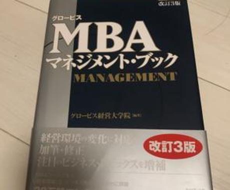 国内MBAの受験についてアドバイスします 現役MBA生が国内MBAの受験を検討されている方を支援します イメージ1
