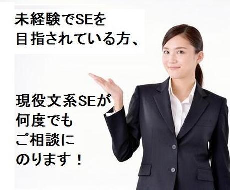 未経験でSEを目指す方、相談にのります 大手SIerに勤める文系SEが、あなたの疑問に何度もお答え! イメージ1