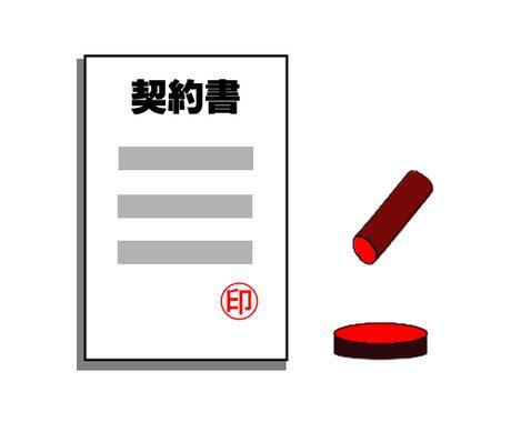 各種契約書を専門の行政書士が作成します 各種契約書・内容証明・離婚協議書・借用書など イメージ1