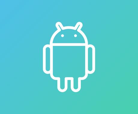 Androidネイティブアプリ制作します まずはお気軽にご相談ください! イメージ1