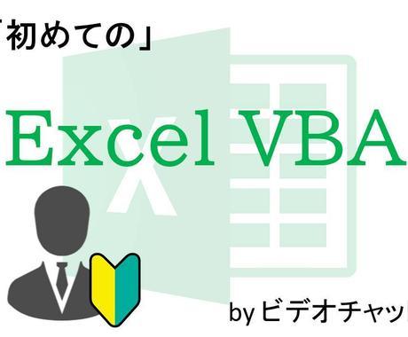 エクセルVBA初心者にマクロ開発のやり方を教えます エクセルVBAが必要になったけどやり方がわからない人向けです イメージ1