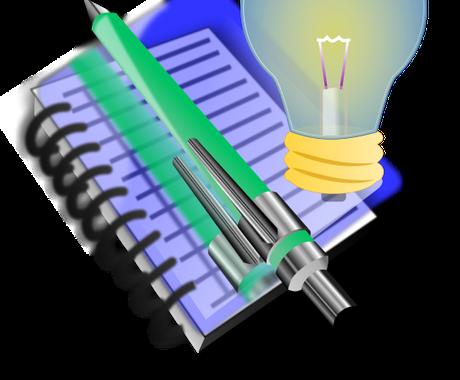 【アイデア発想】 1つのキーワードから8つのアイデアをひねり出す方法! イメージ1