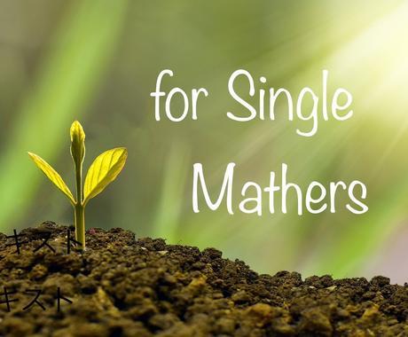 シングルマザー限定!お金、仕事のご相談承ります 1級 FP技能士をご利用してください。 イメージ1