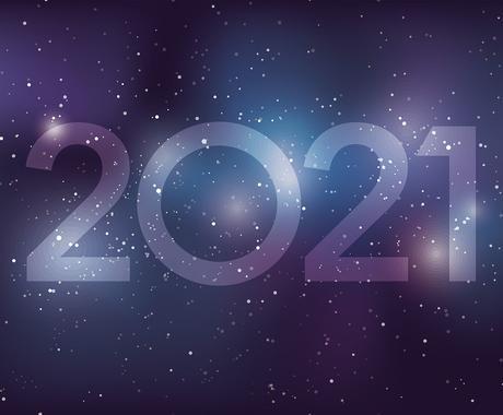 2021年~のあなたの運気を教えます 数秘術と占星術でより詳細な運気がわかります イメージ1