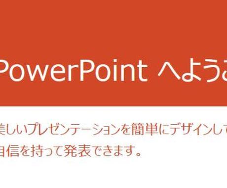 PDFをPPT(パワーポイント)へ変換します!(他エクセル・ワードなどにも対応) イメージ1