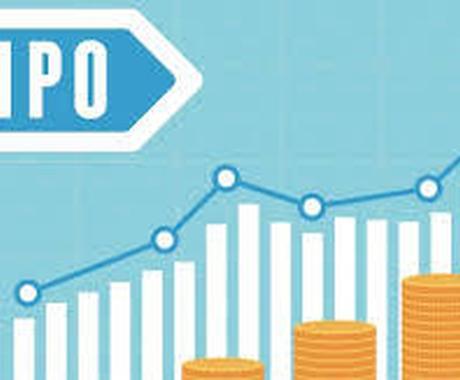 IPO(新規上場)で利益を獲得していく方法教えます 当選するかは運次第だけれど継続すれば結果は出る イメージ1