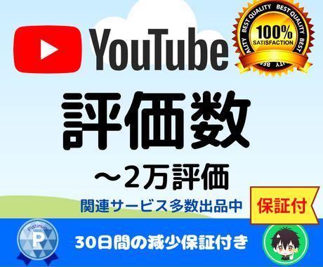 YouTubeで評価が付く様に動画を拡散します YouTube動画100評価いくまでプロモします イメージ1