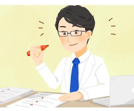 セール中!大学教員公募書類の作成を支援します 現役大学教員による教員公募を勝ち抜くための書類作成のサポート イメージ1