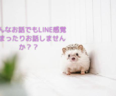 LINE感覚で気軽にお喋りします 直接話すのが苦手な方もLINEのようにゆるーくお喋りできます イメージ1