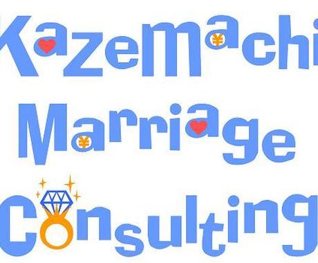 結婚に関する様々なお悩みに回答します 結婚・不倫・離婚にお悩みの方に イメージ1