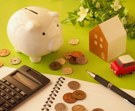 あなたの家計の改善方法をアドバイス致します 毎月の収入よりも支出が大きく、家計を改善したい人にオススメ! イメージ1