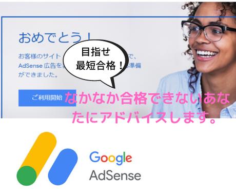 Google AdSense合格のアドバイスします 不合格ばかりで挫折しそうなあなたへ イメージ1