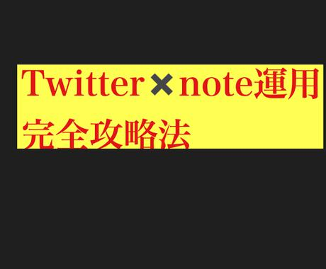 Twitterとnoteの運用方法暴露します Twitter✖️ note運用のオリジナル0-1ノウハウ イメージ1