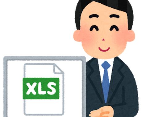 VBA・Excelマクロを修正・機能追加します 現役システムエンジニアが作業を承ります! イメージ1