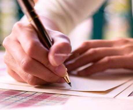 手紙のコンテスト2回受賞者がアドバイスします ★値下げ★あなたの「手紙」に女性目線のアドバイス イメージ1