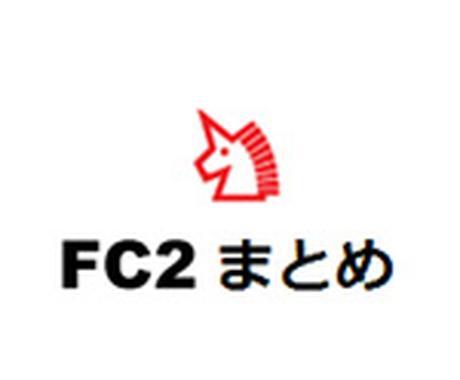 集客効果大!「FC2まとめ」でまとめます!NAVERまとめは商用NGですが、FC2は商用OK! イメージ1
