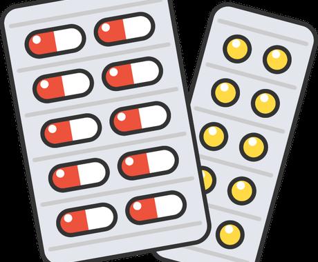 飲んでる薬の説明します 現役薬剤師が詳細まで説明します イメージ1