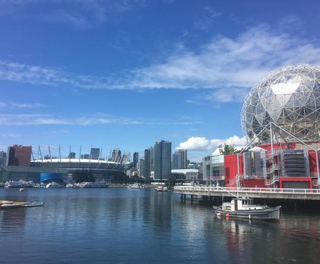 英語力アップのためのカナダ留学ご相談乗ります 留学中に英語をマスターするための3つのヒミツ教えます! イメージ1