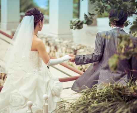 結婚したい人に、結婚の仕方を教えます 婚活に疲れて、結婚に諦めかけている人を対象 イメージ1