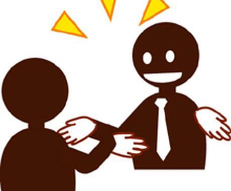 『話すのが好きになる!会話や話術のテクニック伝授します!』 イメージ1