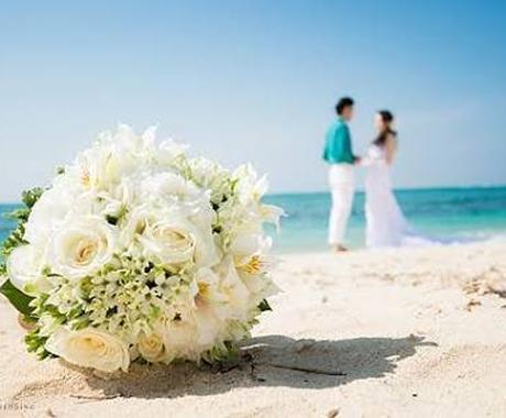 結婚相手・時期等を占います 未来の自分の結婚相手はどんな人? イメージ1