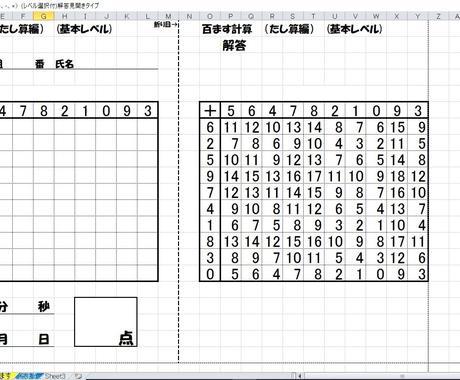 百ます計算を自動で作れるソフトを提供します 小学校や塾の先生、お子様に計算力をつけさせたい保護者様に! イメージ1