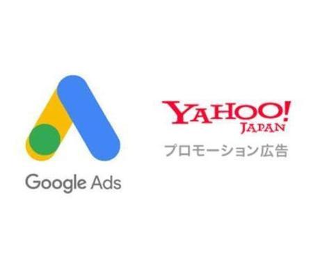 リスティング広告、格安で代行します Web広告の集客でお悩みの方へ全力サポート! イメージ1
