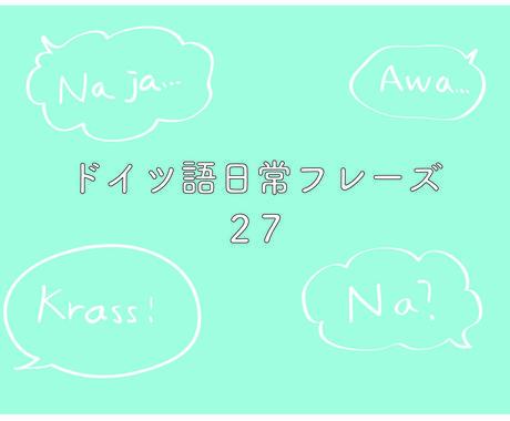ドイツ語の日常フレーズを教えます Krass!Aua! Sind Sie neugierig? イメージ1