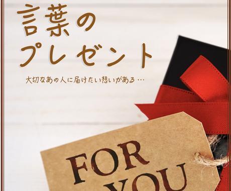大切なあの人に届けたい気持ち応援します 言葉のプレゼント(詩、お手紙、名刺、カレンダー)etc. イメージ1