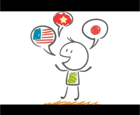 バイリンガル、ベトナム語、英語の翻訳します バイリンガル!3ヶ国語お任せあれ★ イメージ1