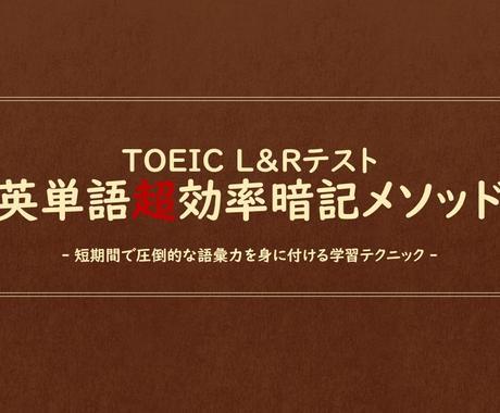 TOEIC英単語暗記の超効率学習法を教えます 【4月特別価格】語彙力不足でお悩みの方へ イメージ1