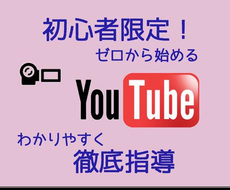 YouTubeを始めたい人にコンサルタントします コンセプトからYouTubeにアップするまで丁寧にアドバイス イメージ1