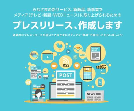 メディアから注目されるプレスリリース、書きます 高い集客・宣伝効果が得られるプレスリリースを作成します イメージ1