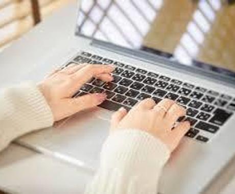 webライティングの記事・文章作成の代行をします ブログ記事作成、説明文作成などのライティング作業の代行 イメージ1