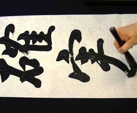 【習字:師範代】習字から鉛筆書きまで、字が誰でも綺麗に書けるように細かくアドバイスします。 イメージ1