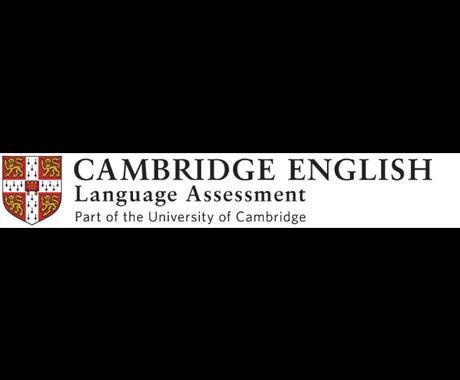 英語資格を取る方!ケンブリッジ英検について教えます TOEICさえあれば大丈夫だと思っていませんか? イメージ1