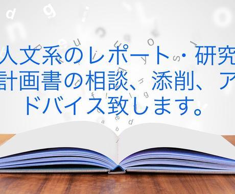 大学院生がレポート・研究計画書等のお手伝い致します 人文系の卒業論文、レポート、研究計画書でお困りの方添削します イメージ1