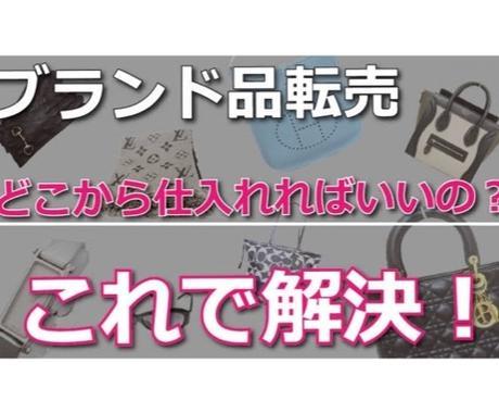 隙間時間にできる高級ブランド販売教えます 新品ブランドもの販売!!月数十万円〜を安定して稼ぐ本物の手法 イメージ1