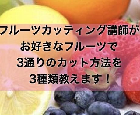 お好きなフルーツ3種類、3カット法ずつ教えます 盛り付けを見栄え良くする為の、フルーツカットをお伝えします。 イメージ1