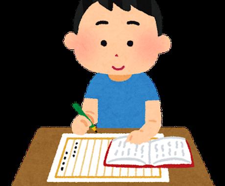 参考例付き!読書感想文の書き方、教えます 読書感想文の参考例を作成し、書き方の指導を行います。 イメージ1