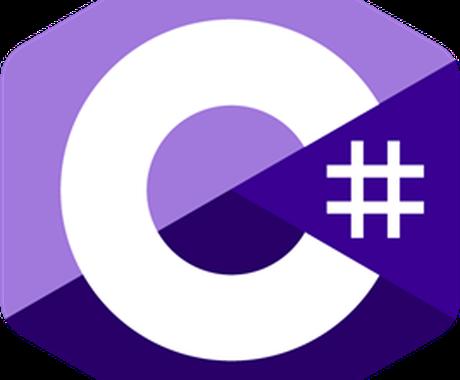 C#/Visual Basicのご相談乗ります エンジニア歴5年以上のプロが解決します! イメージ1
